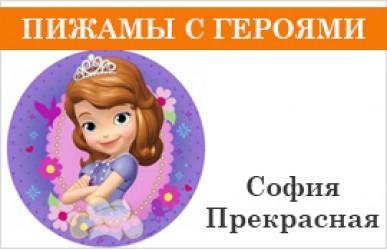Детские пижамы с Софией Прекрасной