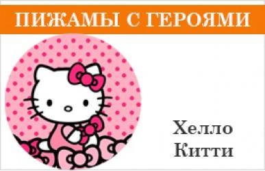 Детские пижамы с Хелло Китти