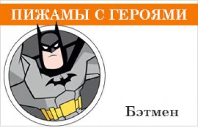 Детские пижамы с Бэтменом