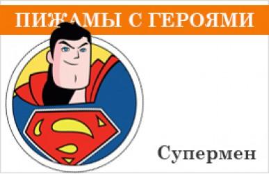 Детские пижамы с Суперменом
