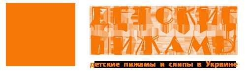Интернет магазин Детские пижамы и слипы в Украине